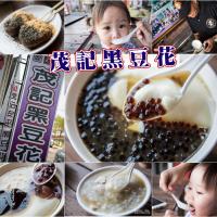 台南市美食 餐廳 飲料、甜品 剉冰、豆花 茂記安平黑豆花 照片