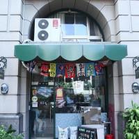 台北市美食 餐廳 異國料理 尋麵屋(冷麵、壽司、丼飯) 照片