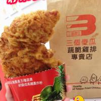 台中市美食 餐廳 速食 漢堡、炸雞速食店 三個傻瓜蔬脆雞排逢甲旗艦店 照片