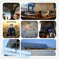 台南市休閒旅遊 景點 博物館 國立臺灣歷史博物館 照片