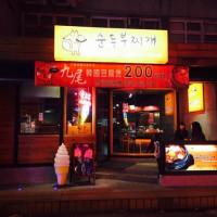 台北市美食 餐廳 異國料理 九尾韓國豆腐煲 照片