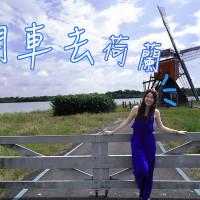 台南市休閒旅遊 景點 觀光農場 德元埤荷蘭村 照片