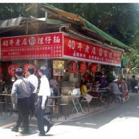 遼寧夜市40年老店【郭家擔仔麵】