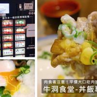 台北市美食 餐廳 異國料理 日式料理 牛洞食堂 照片