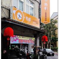 台北市美食 餐廳 火鍋 熊都創意涮涮鍋 照片