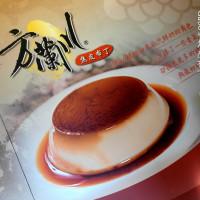 台南市美食 攤販 甜點、糕餅 方蘭川 照片