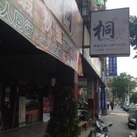 台北市美食 餐廳 火鍋 沙茶、石頭火鍋 桐精緻石頭火鍋 照片