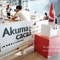 台北市美食 餐廳 咖啡、茶 咖啡館 Akuma caca 可可設計人文咖啡(台北文創松菸誠品店) 照片