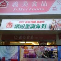 台北市美食 餐廳 零食特產 零食特產 義美食品 照片