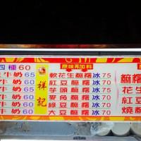 寧夏夜市美食 ▶ 祥記橋頭客家純糖麻糬 ▶ 吃飽飽也抗拒不了的邪惡麻糬冰 燒麻糬+刨冰迸出好滋味 炎炎夏日就要來一碗