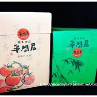 台北市美食 餐廳 零食特產 半閑居鮮果乾 照片