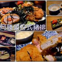 桃園市美食 餐廳 異國料理 靜岡勝政日式豬排 (桃園大江店) 照片