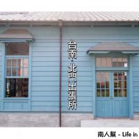 台南市休閒旅遊 景點 古蹟寺廟 北門出張所 照片
