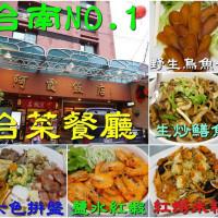 台南市美食 餐廳 中式料理 台菜 阿霞飯店 照片