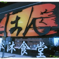 新北市美食 餐廳 火鍋 火鍋其他 本沐食堂壽喜燒 照片