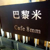 台北市美食 餐廳 咖啡、茶 巴黎米 Cafe 8mm 照片