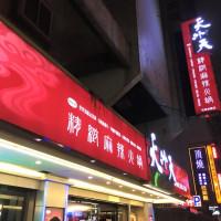 台北市美食 餐廳 火鍋 麻辣鍋 天外天麻辣火鍋 照片