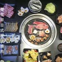 台北市美食 餐廳 餐廳燒烤 櫻花羿日式炭火燒肉 照片