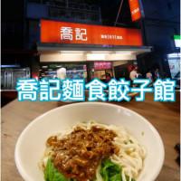 台北市美食 餐廳 中式料理 小吃 喬記(文德店) 照片