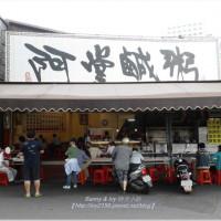 台南市美食 餐廳 中式料理 小吃 阿堂鹹粥 照片