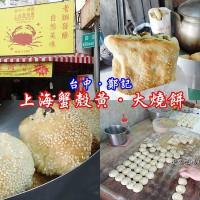小紫吃喝玩樂~在第五市場蚵仔粥 pic_id=5565372