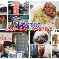 小紫吃喝玩樂~在第五市場蚵仔粥 pic_id=5565371