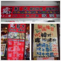 新北市美食 餐廳 異國料理 霸子紅大韓式料理 照片