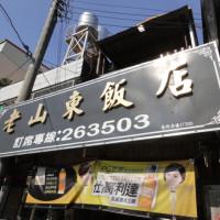 苗栗縣美食 餐廳 中式料理 北平菜 老山東飯店 照片