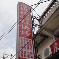 新竹縣美食 餐廳 中式料理 台菜 詹媽媽客家小吃快炒 照片