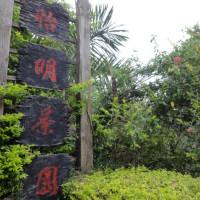 苗栗縣美食 餐廳 咖啡、茶 中式茶館 怡明茶園 照片