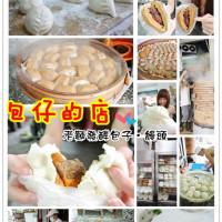 台北市美食 餐廳 中式料理 小吃 包仔的店 照片