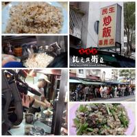 台北市美食 餐廳 中式料理 熱炒、快炒 民生炒飯 照片