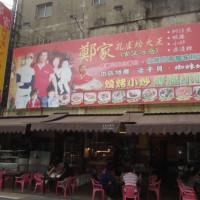 台南市美食 餐廳 中式料理 熱炒、快炒 鄭家孔雀蛤大王 照片