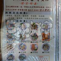 屏東縣美食 餐廳 中式料理 台菜 政鶴活鰻89吃專賣店 照片