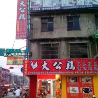 桃園市美食 餐廳 中式料理 中式料理其他 大公雞專業烤雞燉雞 照片