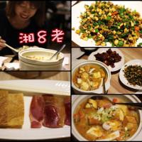 台北市美食 餐廳 中式料理 湘菜 湘8老 湘菜料理 照片