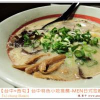 台中市美食 餐廳 異國料理 日式料理 MEN 日式拉麵攤 照片