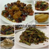 台北市美食 餐廳 中式料理 川菜 六廚川湘菜館 照片