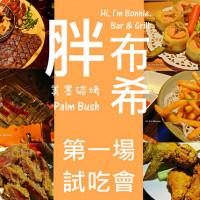 台中市美食 餐廳 餐廳燒烤 燒烤其他 胖布希美墨碳燒 PALM BUSH 照片