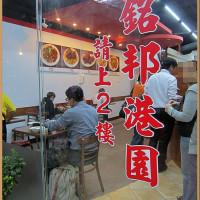 高雄市美食 餐廳 中式料理 麵食點心 銘邦港園牛肉麵 照片