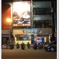 桃園市美食 餐廳 餐廳燒烤 田季發爺燒肉 (中壢店) 照片