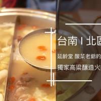 台南市美食 餐廳 火鍋 麻辣鍋 延齡堂高梁酸菜白肉鍋 照片