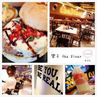 台北市美食 餐廳 異國料理 美式料理 樂子 the Diner (信義旗艦店) 照片