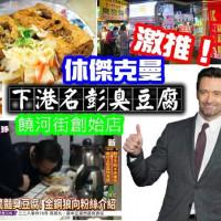 台北市美食 攤販 台式小吃 下港名彭臭豆腐 照片