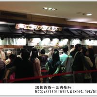 台北市美食 餐廳 異國料理 日式料理 丸龜製麵 (丸龜2號店 新光三越南西2館) 照片
