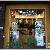 新北市美食 餐廳 咖啡、茶 咖啡館 媽媽嘴咖啡mommouth coffee 照片