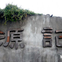 金門縣美食 餐廳 中式料理 中式料理其他 源記采豐食堂 照片