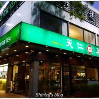 台北市美食 餐廳 咖啡、茶 天仁茗茶(中山店) 照片