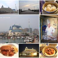 新北市美食 餐廳 中式料理 粵菜、港式飲茶 淡水。阿基師觀海茶樓 照片