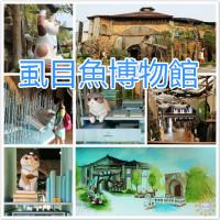 台南市休閒旅遊 景點 景點其他 虱目魚主題館 照片